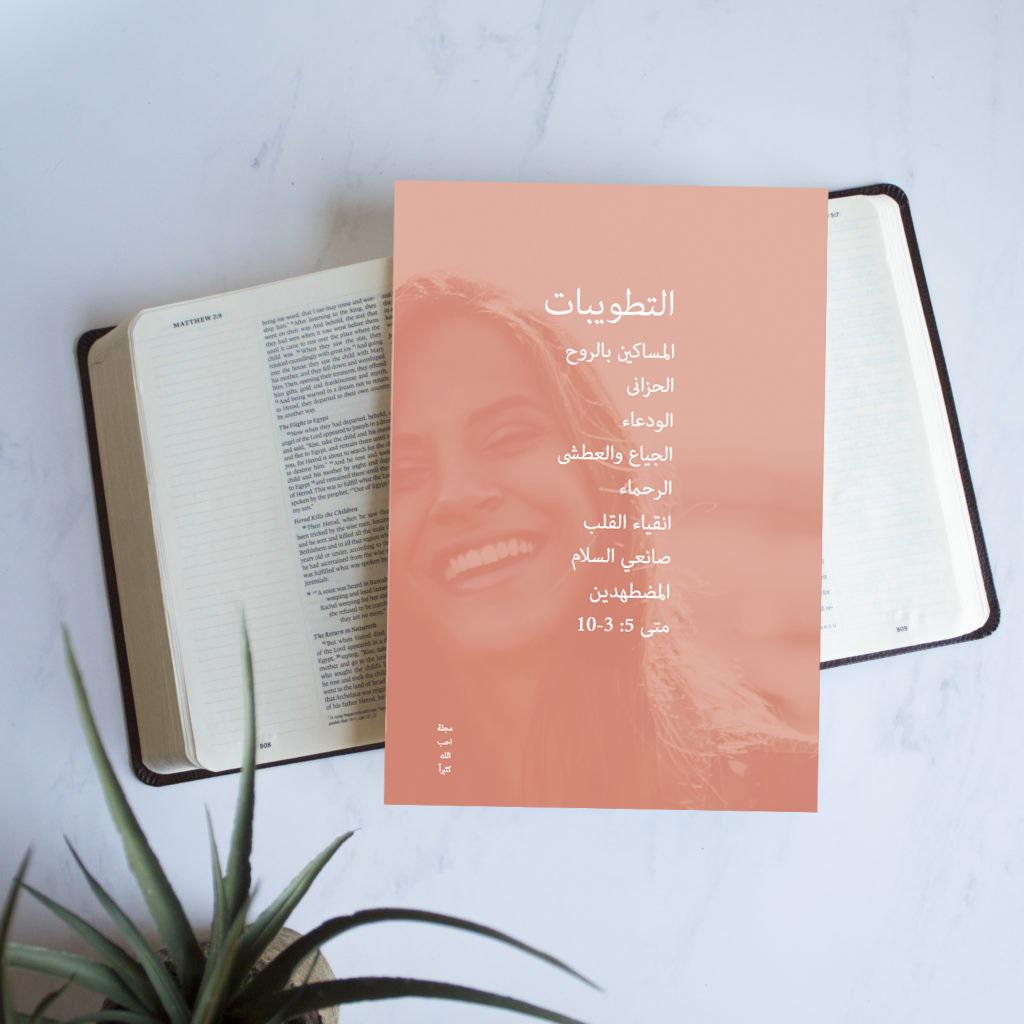 Beatitudes Arabic
