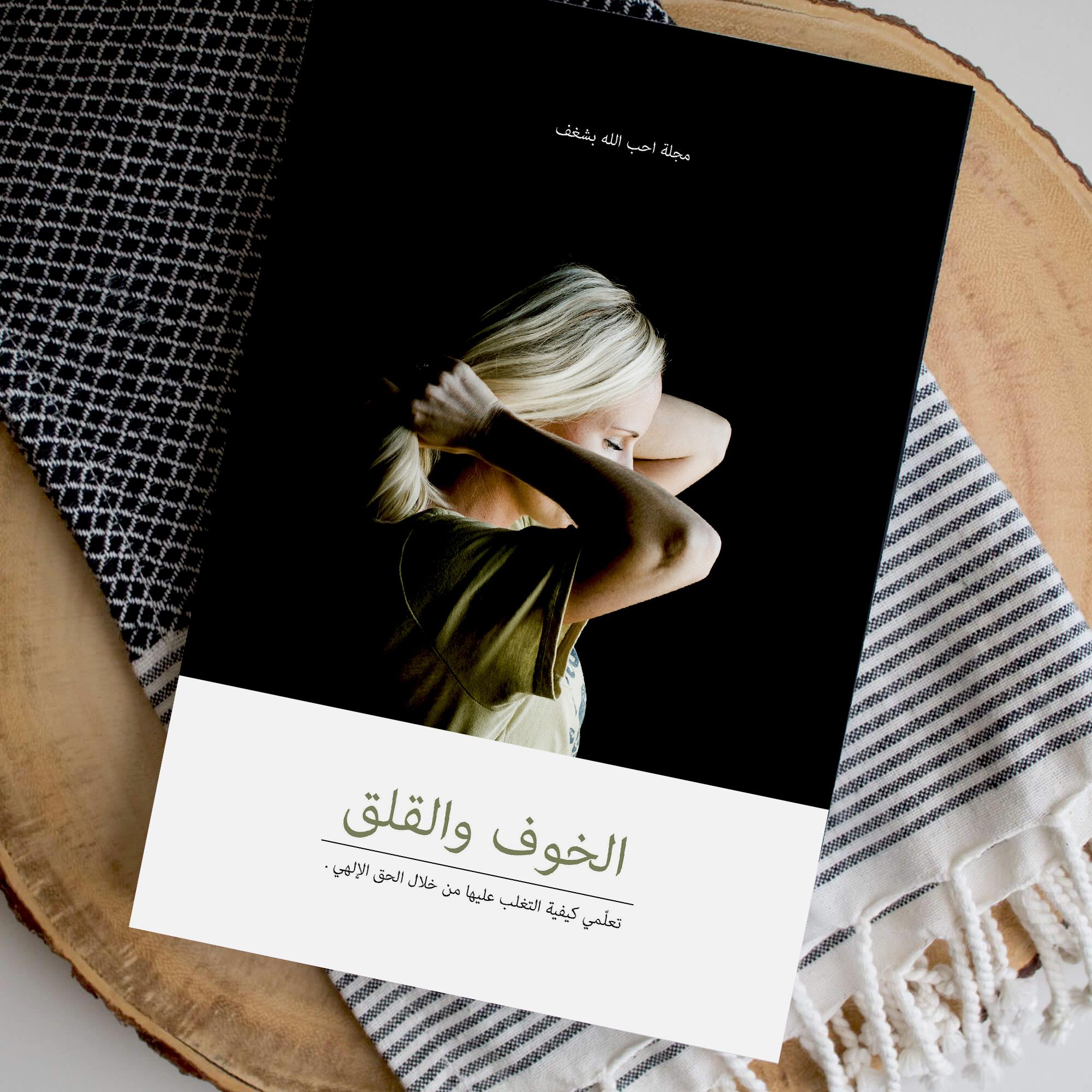 Fear & Anxiety Arabic