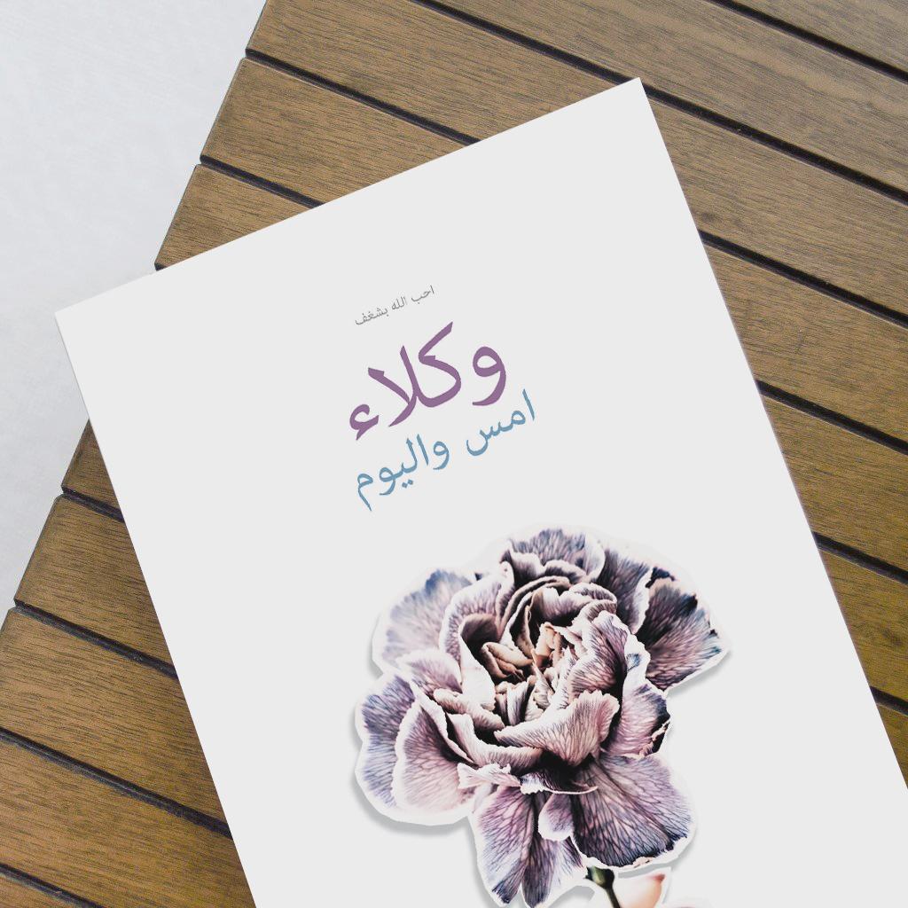 Empowered Arabic