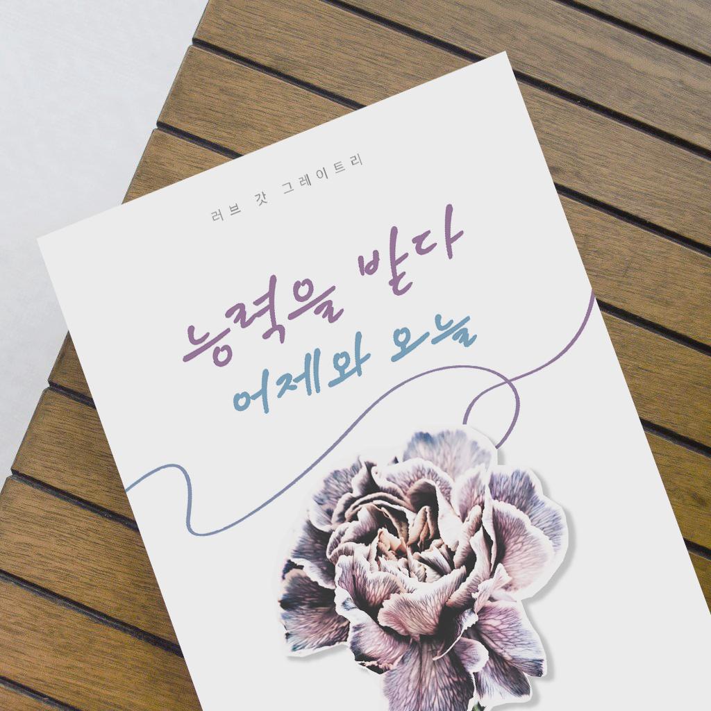 Empowered Korean