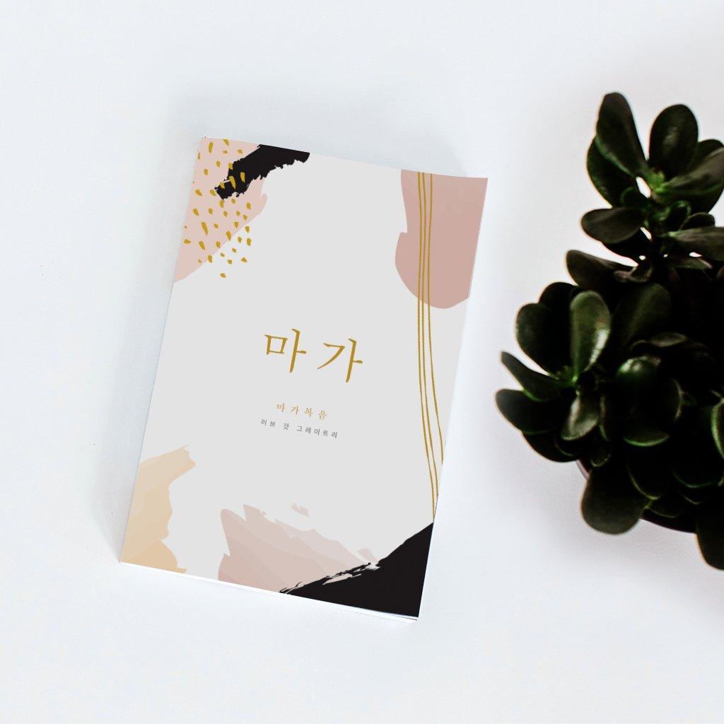 Gospel of Mark Korean