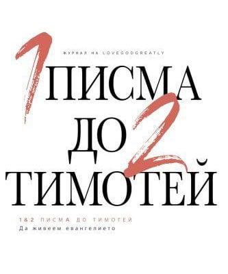 1&2 Timothy Bulgarian